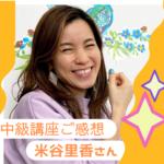 "<span class=""title"">【ご感想】米谷里香さん(中級講座)</span>"