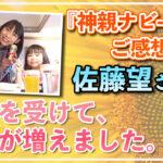 """<span class=""""title"""">【ご感想】[動画付き]佐藤望さん(中級講座)</span>"""